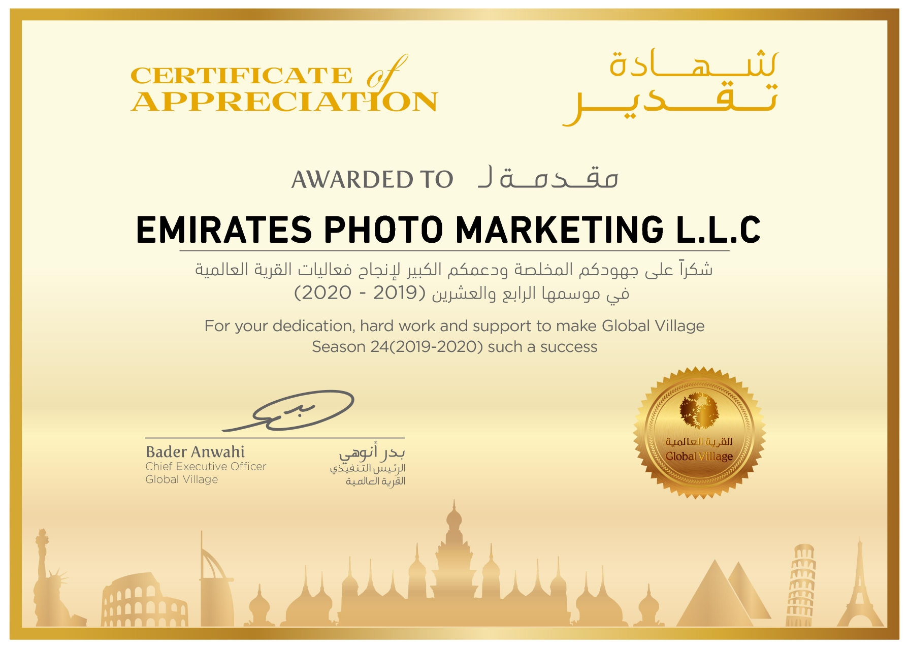 EMIRATES PHOTO MARKETING Global Village Appriciation Letter_pages-to-jpg-0001
